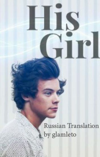 His Girl // H.S. (Russian Translation)