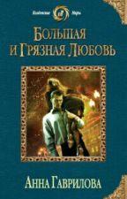 Анна Говрилова.Большая и Грязная Любовь. by ByGaGaaa
