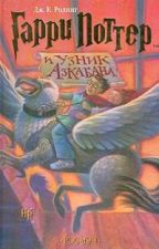 Гарри Поттер и узник Азкабана by isaasi2002