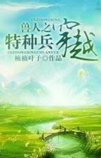 Thú Nhân Chi Đặc Chủng Binh Xuyên Việt - Trinh Nam Diệp Tử by hantrangtrang