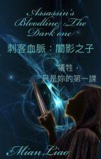 刺客血脈:闇影之子 Assassin's Bloodline :The Dark one by MinaLiao