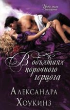 """Александра Хоукинз """"В объятьях порочного герцога"""" by Vishnya1"""