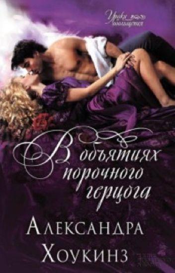 """Александра Хоукинз """"В объятьях порочного герцога"""""""