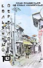 Кальянный переулок № 10 by books_translation