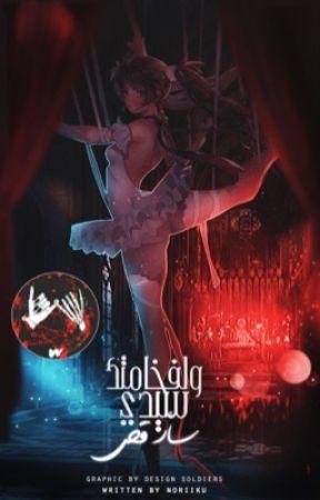 و لِفَخَامتك سيّدي.. سأرقُص. by NORIIKU