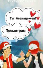 -Ты - безнадежен! -Посмотрим #Pokémon by FlySkyForever