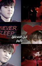 أبن المحقق كيم by novels_exo91