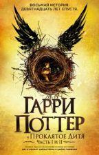 Гарри Поттер и Проклятое Дитя. Джоан Роулинг by Freesia_Vienne