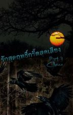 รักสุดฤทธิ์กรี๊ดสุดเสียง 3. by JumlangKaewchot
