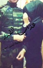 عذاب القدر by lolo_sm
