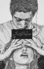 Psychopath | سيكوباتي by lutufiah-saud