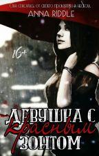 Девушка с красным зонтиком. by di00888