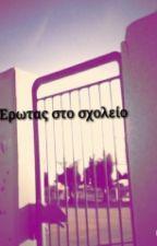 Έρωτας στο σχολείο  by preslava__3