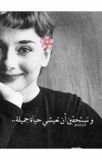 غايتي السعادة by wedad_57