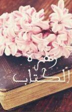 زهرة الكتاب  by yara_tz