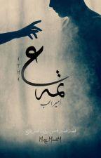 ~ عتْمـــــ أمير الحب ـــــــه ~MmM by MaryMouslim