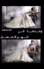 روايات عبير / وحدها في شهر العسل  by Rawan117