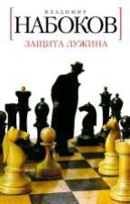 Защита Лужина. Владимир Набоков. by alina00lia