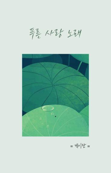 [Longfic][TaeKook][Ngược Tâm][HE]Lam Dạ Khúc(Lover Dream Kiss)