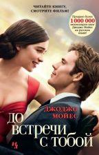Джоджо Мойес  - До встречи с тобой by LitRes_Books