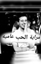 """"""" مرَايةْ الحُب عَاامِية """"  by ManarTarek9"""