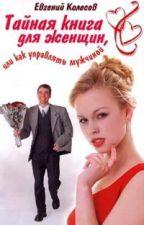 Тайная книга для женщин - Как управлять мужчиной by nina232323