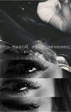 Кто такой этот чеченец? by Liiami