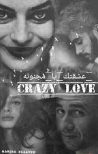 عشقتك يا مجنونه  by HabibaElsayed8