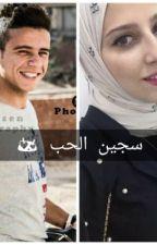 سجين حب  by SamaAyman8