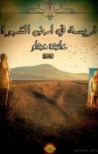 فريسه في ارض الشهوه by engsoso