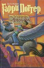Гарри Поттер и Узник Азкабана by nyurguyanamessi