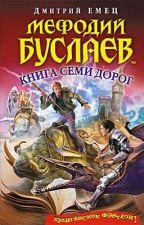 Мефодий Буслаев «Книга семи дорог». Автор Дмитрий Емец by Prokushenka