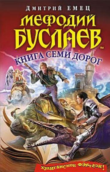 Мефодий Буслаев «Книга семи дорог». Автор Дмитрий Емец