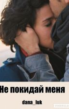 Не покидай меня by dana_luk