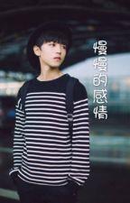 慢慢的感情 (完) by tf_stories_com