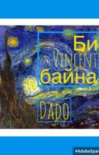 Би Vincent байна by Dado_mishima
