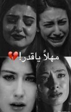 مهلاً ياقدر! by njood_1222