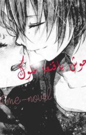 وحوش باقنعة ملوك by anime_novel