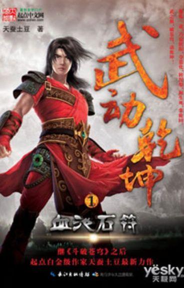 Wu Dong Qian Kun (武动乾坤) [1-200]