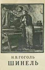 Н. В. Гоголь - Шинель by Belfeek