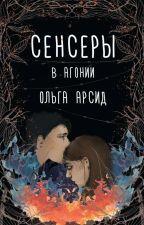 СЕНСЕРЫ. В агонии (2) by SensLady