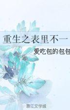 Trọng sinh chi biểu lý bất nhất - Ái Cật Bao Đích Bao Bao by xavien2014
