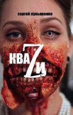 СЕРГЕЙ ЛУКЬЯНЕНКОКВАZИ by Ya1212