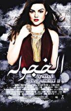 الخجوله by najwa89