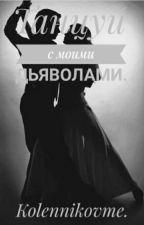 Танцуй с моими дьяволами by kolennikovme