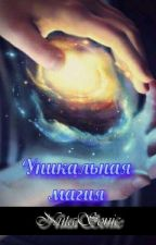 Уникальная магия by NutaSonic