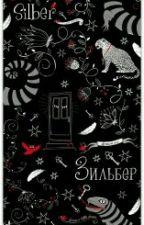 Зильбер by Anna_Rusakova