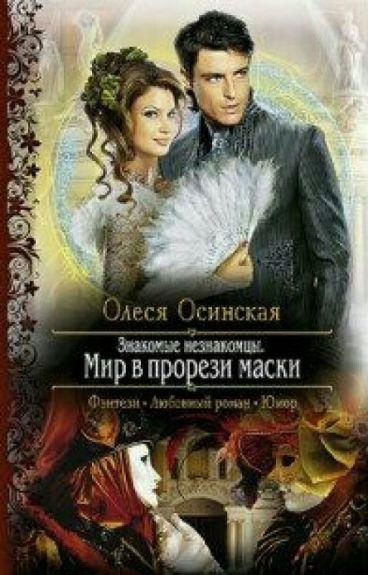 Олеся Осинская. Мир в прорези маски