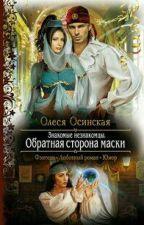 Олеся Осинская. Обратная сторона маски by LoloMo_33