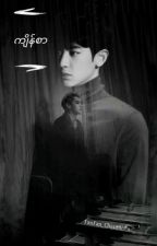 က်ိန္စာ by FanFan_Channie